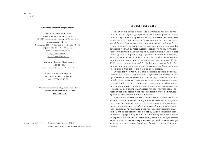 синьцзян википедия