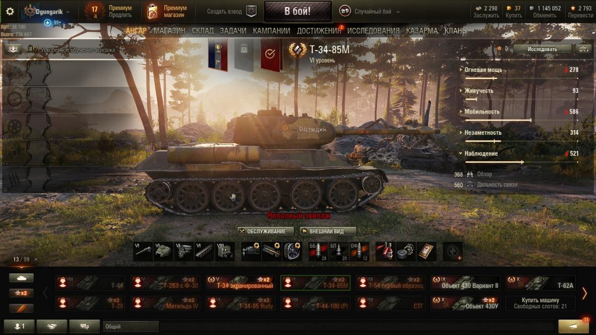 танк т 44 100