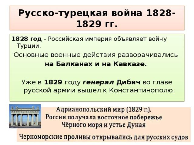 годы русско турецкой войны при николае 1
