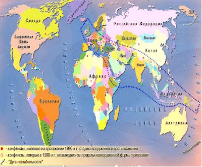 горячие точки на политической карте мира