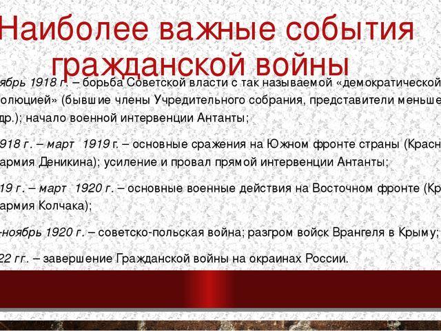 наступление юденича на петроград дата