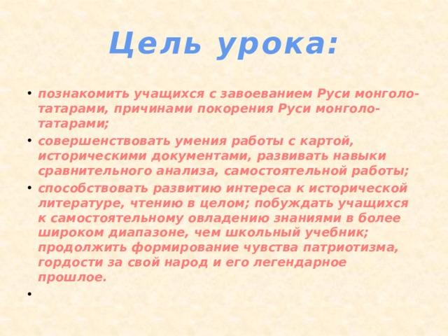 монгольский полководец 1223