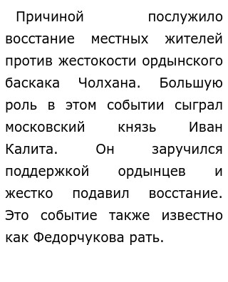 тверь и москва борьба за власть