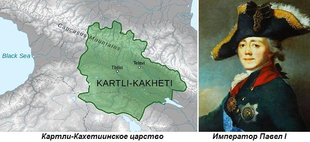 присоединение грузии