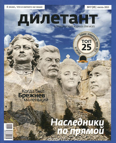 картины про русских богатырей