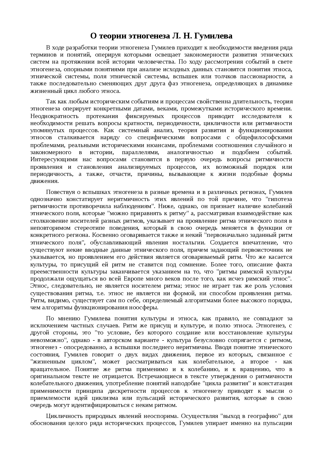пассионарной теории этногенеза