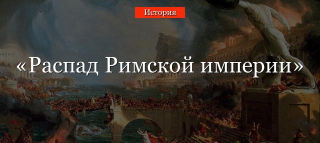 когда развалилась римская империя