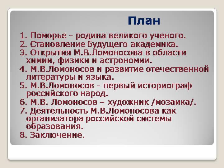 ломоносов михаил васильевич чем прославился