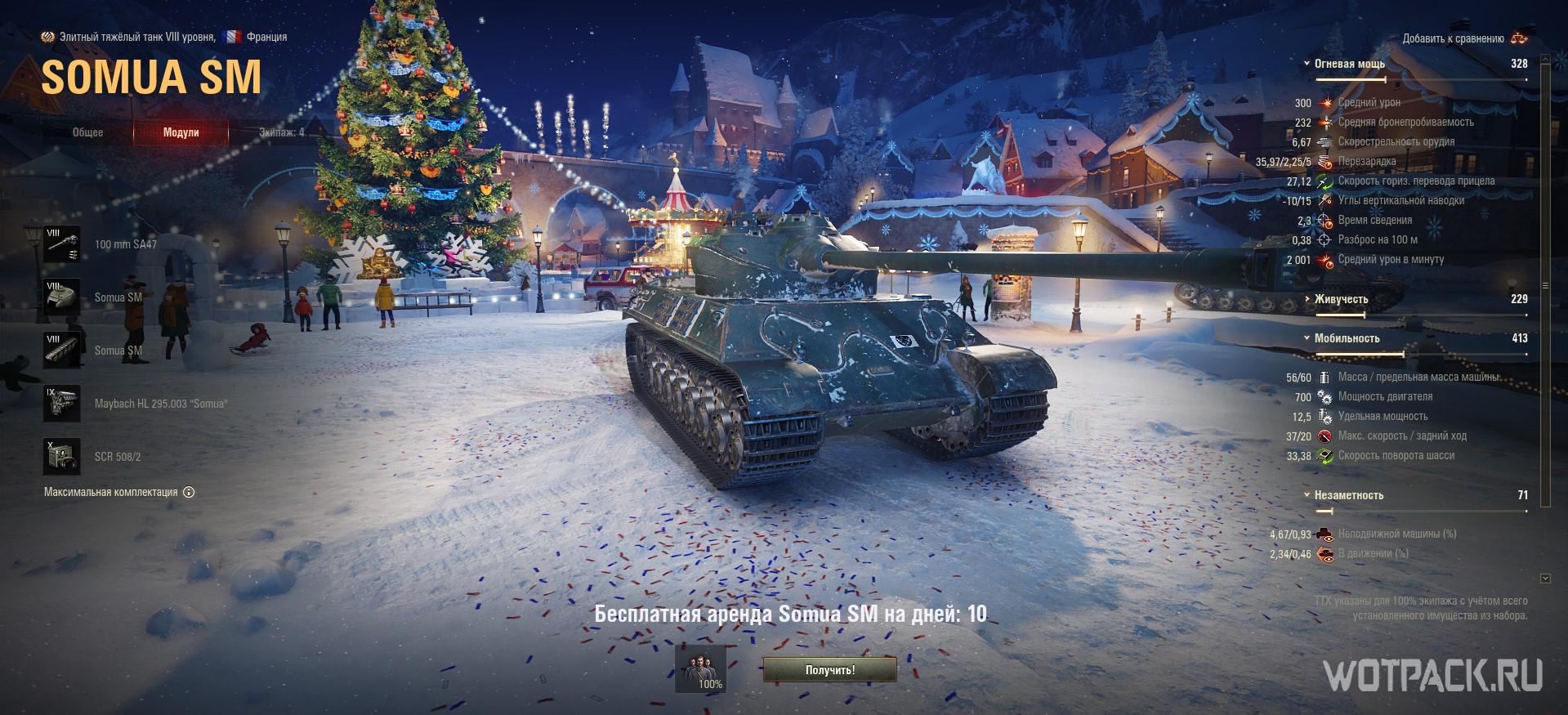 s35 танк
