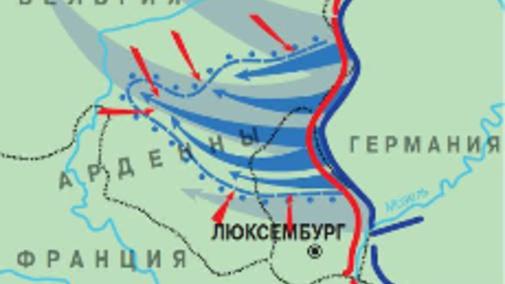 арденнская операция 1944