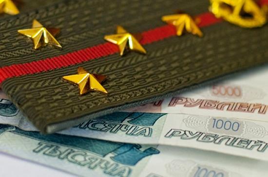 повышение денежного довольствия военнослужащих