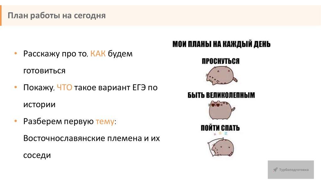 названия племен восточных славян