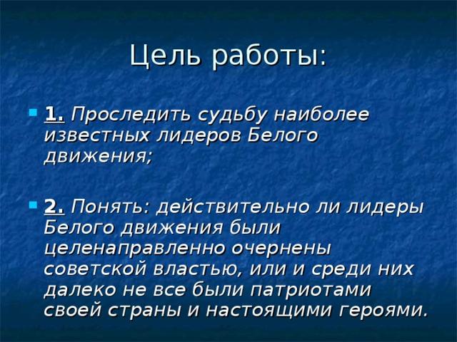 лидеры красной армии