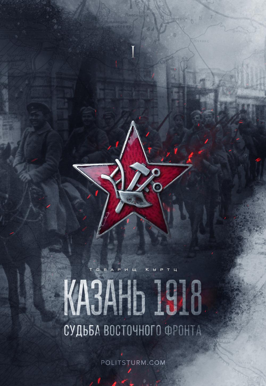 мятеж левых эсеров в москве