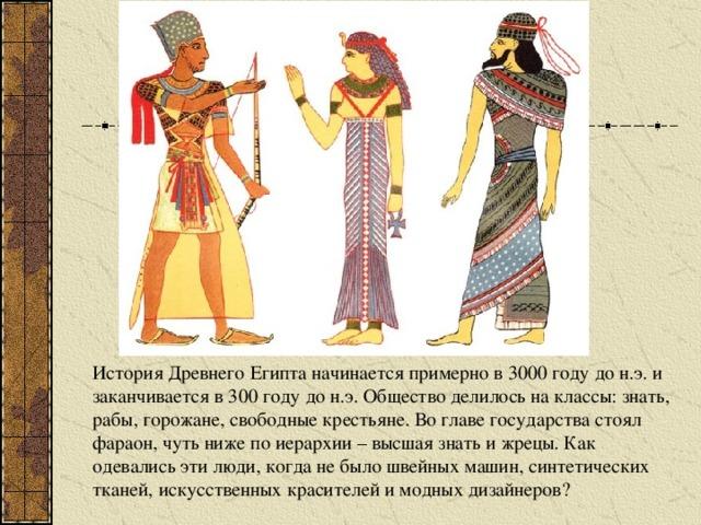 как называлась одежда древних египтян