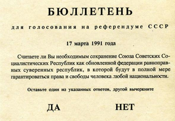 итоги референдума о сохранении ссср 1991