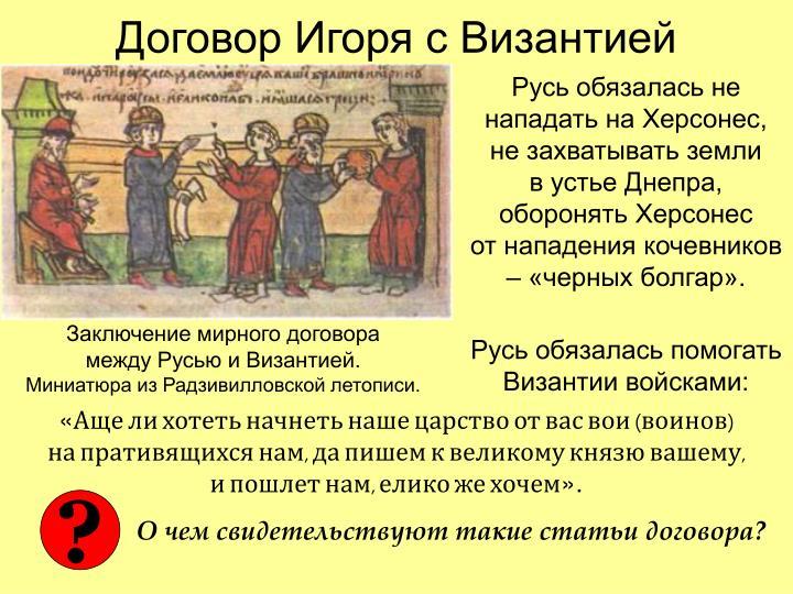 первый письменный договор руси