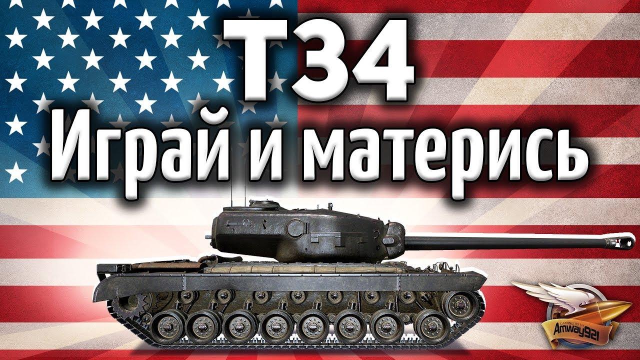 т 34 сша