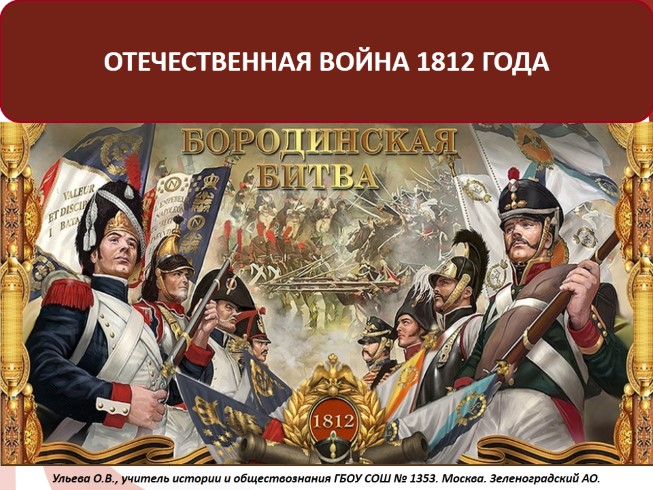 бородинское сражение доклад
