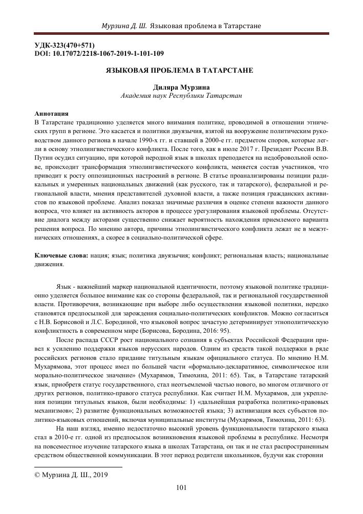 федеральный округ татарстана
