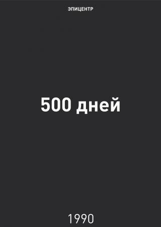 программа 500 дней краткое содержание