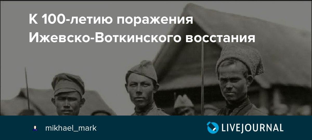 ижевское восстание 1918 года