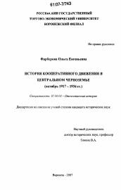 советская экономика