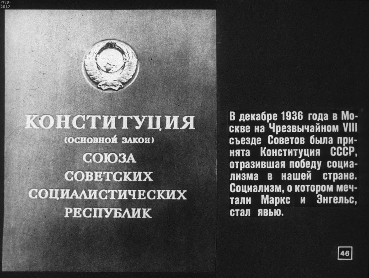 брежневская конституция была принята