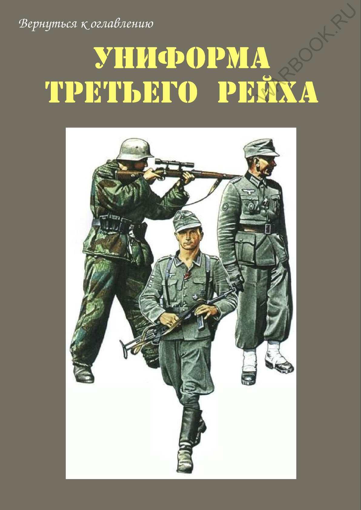 униформа сс