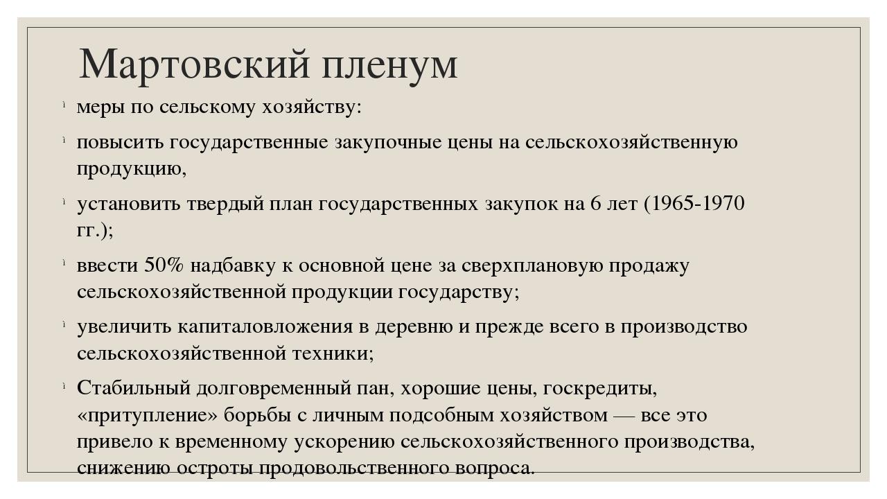 реформы косыгина таблица