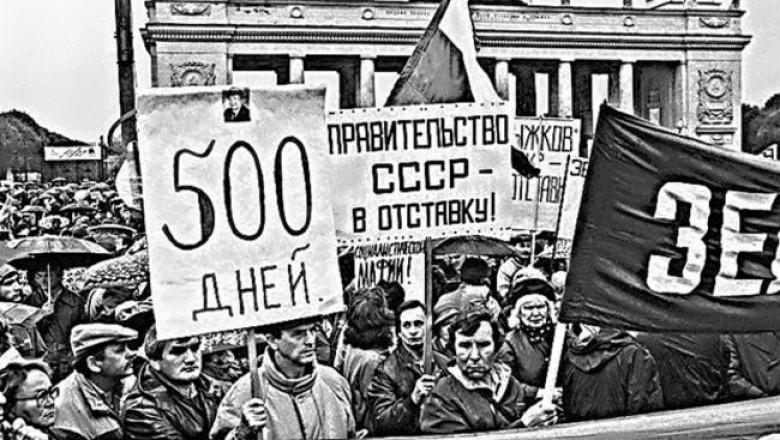экономическая программа 500 дней
