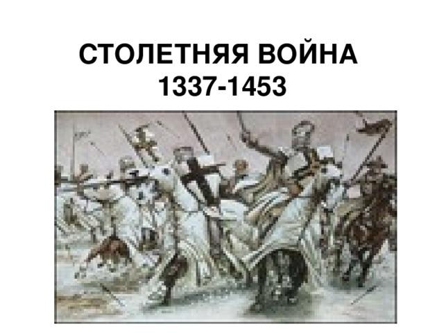 100 летняя война кто победил