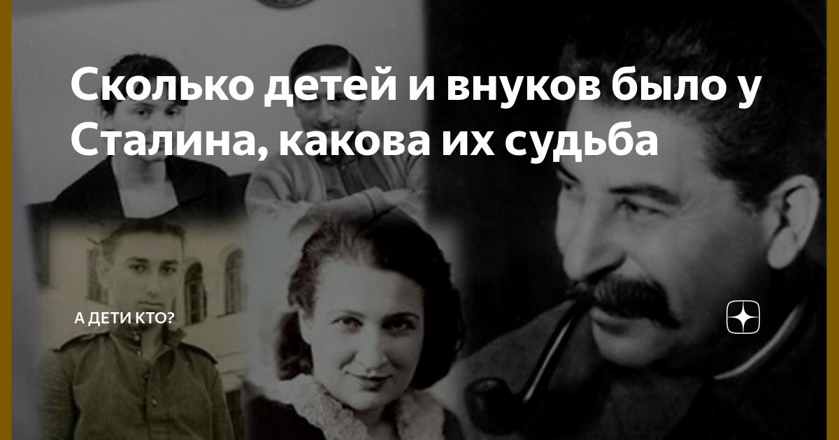 внуки сталина и их судьба фото