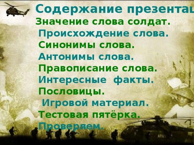 происхождение слова солдат