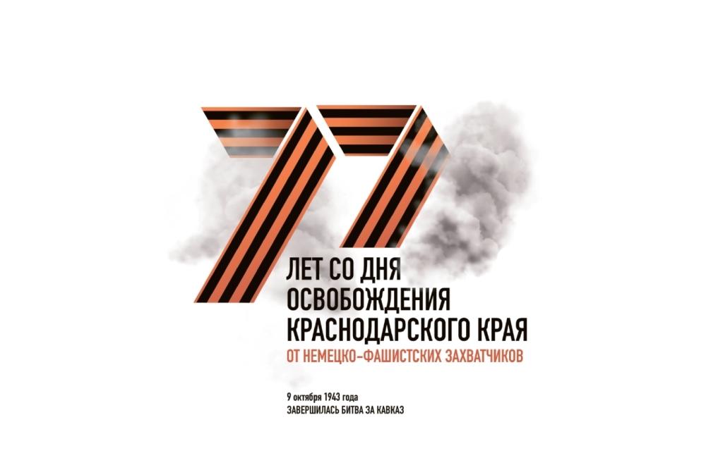 оккупация краснодарского края