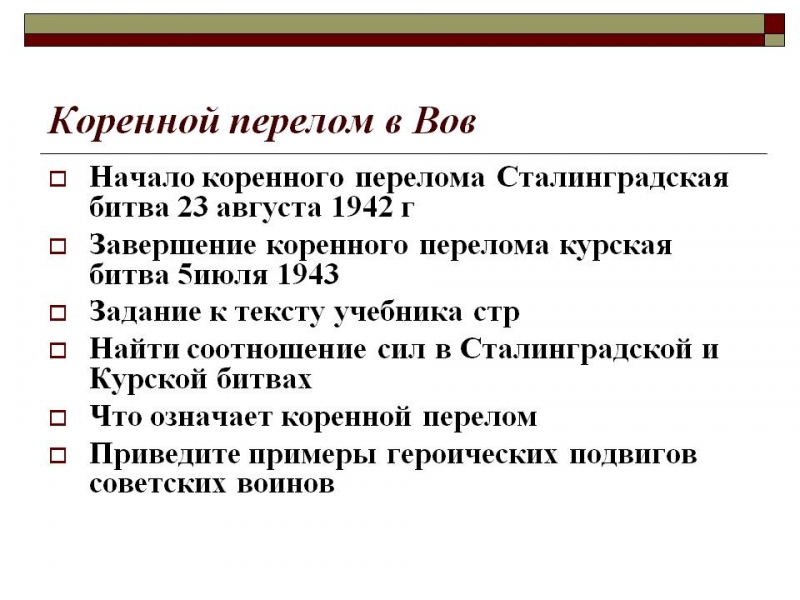 5 декабря битва под москвой
