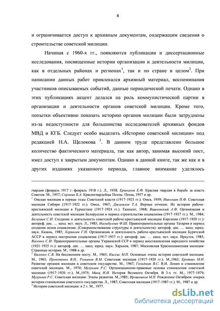рвс ссср