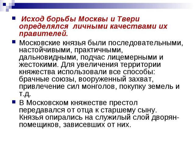 борьба москвы и твери за великокняжеский престол