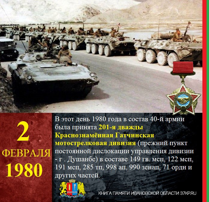 201 дивизия в таджикистане официальный сайт