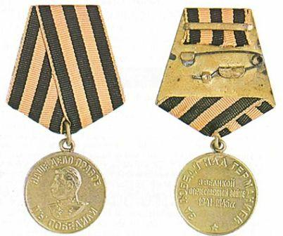 медаль за победу над германией википедия