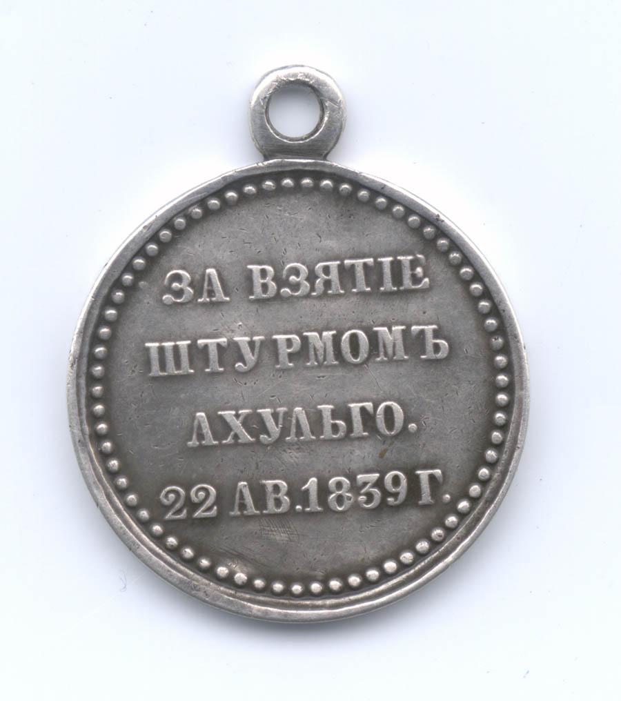ахульго дагестан