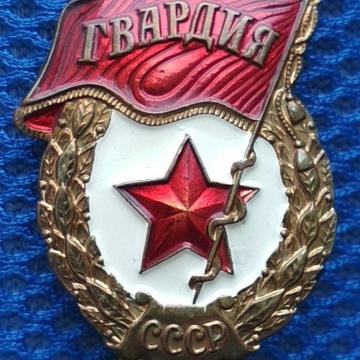 медаль гвардия