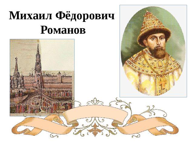 избрание на престол михаила романова год