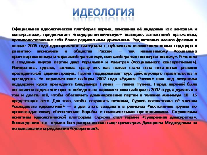 члены единой россии