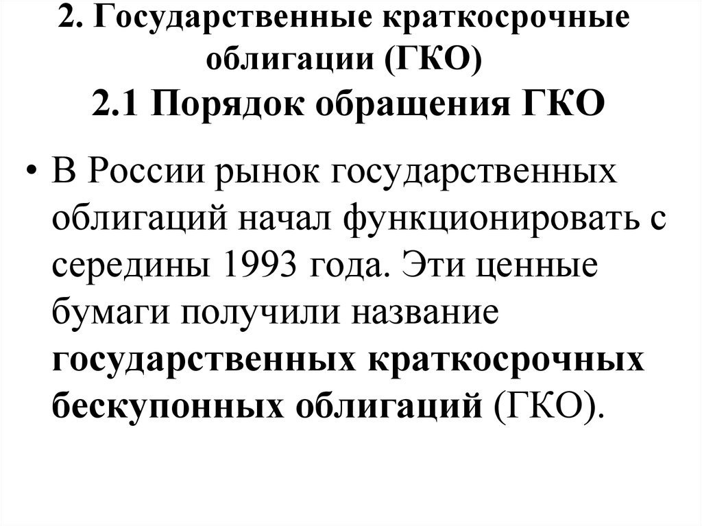 гос комитет обороны