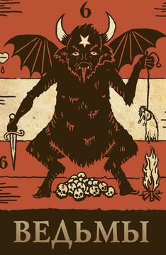 сделка с демоном