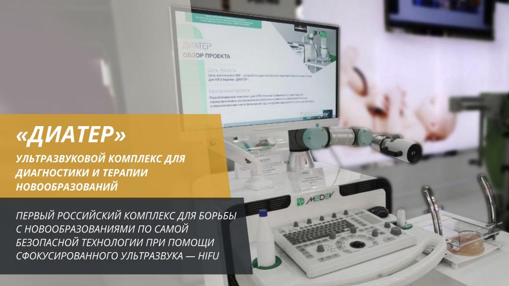 новые российские технологии