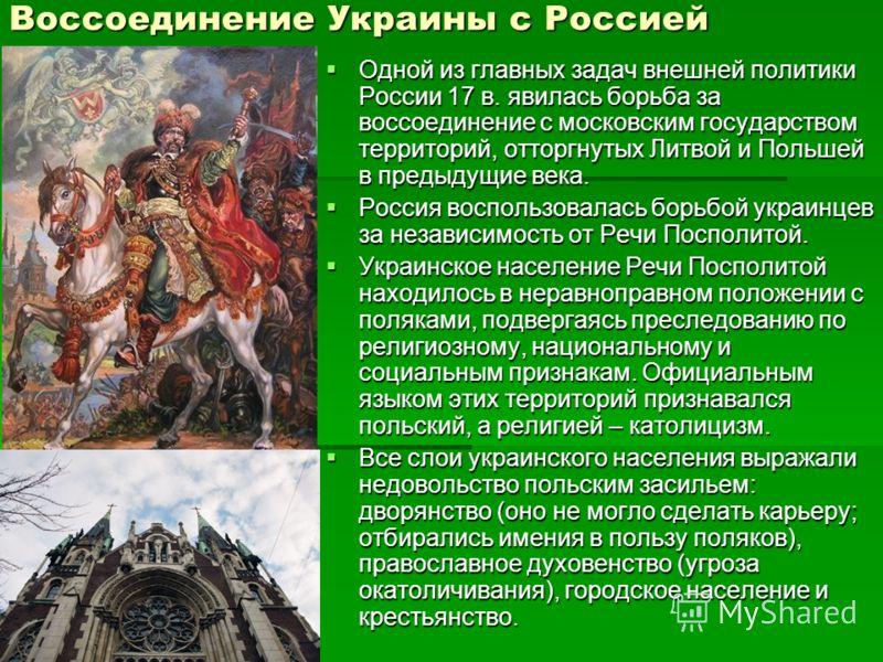 воссоединение украины с россией 1654 кратко