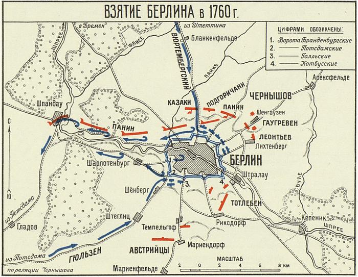 первое взятие берлина русскими войсками