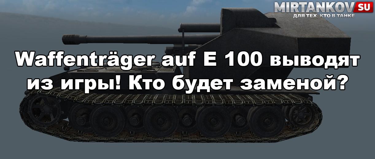 вафля е100